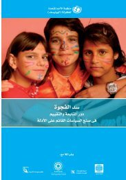 UNICEF_Bridging the Gap Arabic.pdf