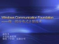 赵俊其开发技术经理微软(中国)有限公司