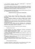 Regulamin Konkursu - Page 2