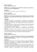 ПРОТОКОЛ заседания Совета директоров ОАО «МРСК Центра ... - Page 2
