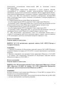 ПРОТОКОЛ заседания Совета директоров ОАО «МРСК Центра ... - Page 3