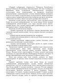 мустаҳкам оила – ҳуқуқбузарликларнинг олдини олиш гарови - Page 4