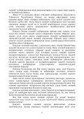 мустаҳкам оила – ҳуқуқбузарликларнинг олдини олиш гарови - Page 5