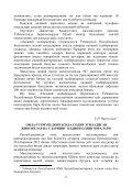 мустаҳкам оила – ҳуқуқбузарликларнинг олдини олиш гарови - Page 6