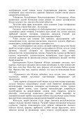 мустаҳкам оила – ҳуқуқбузарликларнинг олдини олиш гарови - Page 7