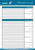 طلـب بيـانــات الفــعالـــية )6/1( - ADNEC - Page 5