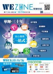 "Page 1 Page 2 華輝無線電行有限公司(簡稱""華輝"") 立足香港30年' 是 ..."