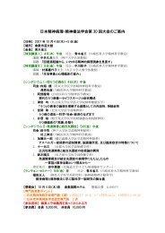 日本精神病理・精神療法学会第 30 回大会のご案内
