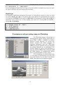 Συμπληρωματικές Σημειώσεις - Page 4