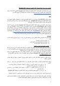 STUDENT COMPLAINTS' PROCEDURE - English UK - Page 2