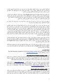 STUDENT COMPLAINTS' PROCEDURE - English UK - Page 3