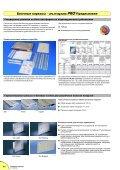 """06 Subracks/19"""" chassis - Page 6"""