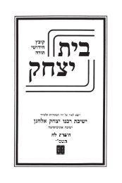 יחיאל ויינר - YU Torah Online