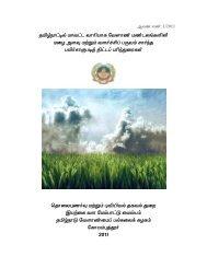 LGP based crop planning tamil