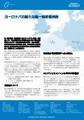 Unitary Patents - Page 2