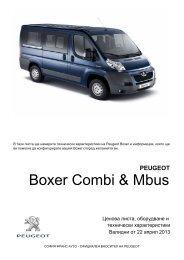 Boxer Combi & Mbus - София Франс Ауто