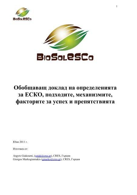 1 A A A Asa A Biosolesco