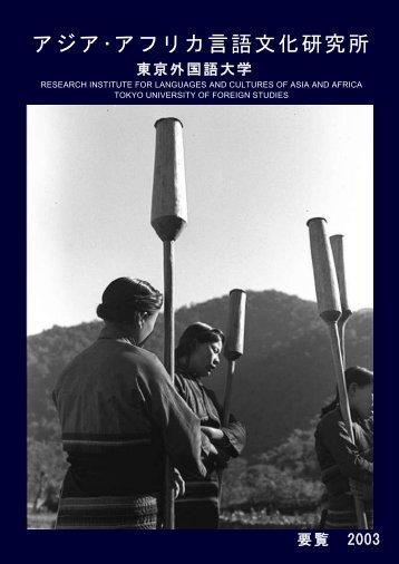 2003年版 - 東京外国語大学アジア・アフリカ言語文化研究所