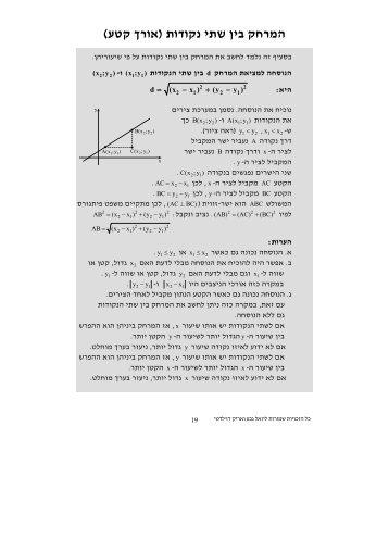 02 mirhak ve-emca 19-40-1.pdf 178.6 Kb