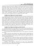 Felsefe Grubu Öğretmenlerin İşbirlikli Öğrenmeye Yönelik ... - Page 5
