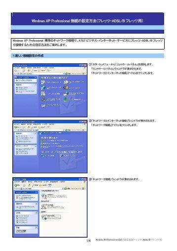 Windows XP Professional 接続の設定方法(フレッツ・ADSL/B ... - AT&T
