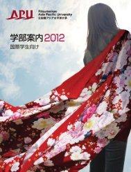 学部案内2012 - APU Ritsumeikan Asia Pacific University - 立命館 ...