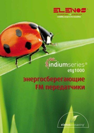 FM Transmitter ETG1000 - Indium series - Лега Лтд
