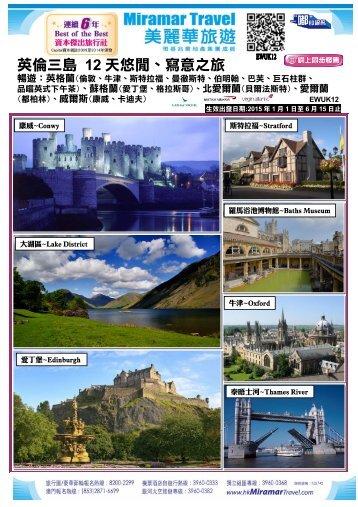 英倫三島12 天悠閒、寫意之旅 - 美麗華旅遊有限公司