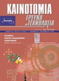 Καινοτομία Έρευνα και Τεχνολογία. τ. 21 - Εθνικό Κέντρο Τεκμηρίωσης