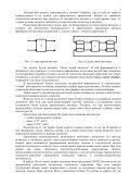 От тьюрингова программирования к автоматному - Page 2