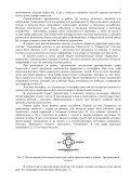 От тьюрингова программирования к автоматному - Page 3
