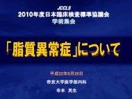 詳細はこちら - JCCLS-特定非営利活動法人 日本臨床検査標準協議会