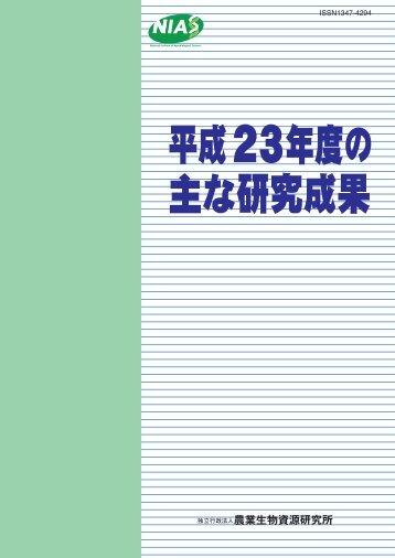 平成23年度PDF版 - 農業生物資源研究所