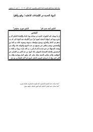 المواد الحديثة في الإكساءات الداخلية / واقع وأفاق - جامعة دمشق