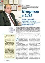Впервые - IRF | International Road Federation
