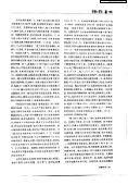附件:令人如痴如醉的 - 电子工程世界 - Page 2