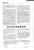 附件:令人如痴如醉的 - 电子工程世界 - Page 3