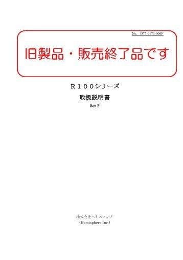 日本語マニュアル(Japanese) - ヘミスフィア GPS
