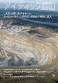 マイニング&コンストラクション日本版 - Atlas Copco - Page 7