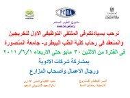 محاضرة عن تفريخ أسماك البلطي - جامعة المنصورة