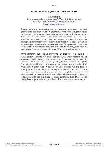 опыт реализации кластера на осрв - Параллельные вычисления ...