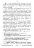 опыт реализации кластера на осрв - Параллельные вычисления ... - Page 4