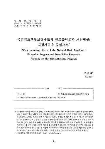 Page 1 Page 2 사회보장연구 제오1권 제1호 본 연구에서는 국민기초 ...