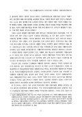 Page 1 Page 2 사회보장연구 제오1권 제1호 본 연구에서는 국민기초 ... - Page 3