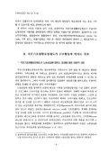 Page 1 Page 2 사회보장연구 제오1권 제1호 본 연구에서는 국민기초 ... - Page 4