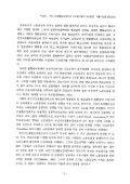 Page 1 Page 2 사회보장연구 제오1권 제1호 본 연구에서는 국민기초 ... - Page 5