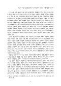 Page 1 Page 2 사회보장연구 제오1권 제1호 본 연구에서는 국민기초 ... - Page 7