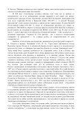 Скачать - Reenactor.ru - Page 3