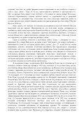 Скачать - Reenactor.ru - Page 4