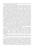 Скачать - Reenactor.ru - Page 5